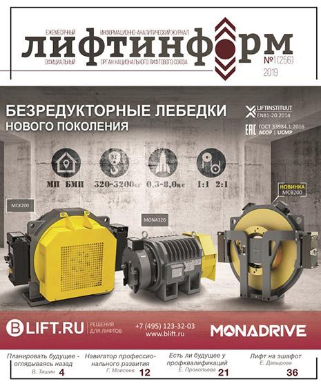 Журнал Лифтинформ_