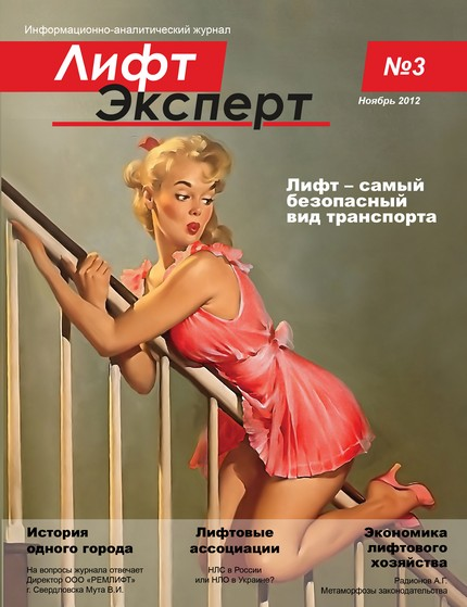 Журнал Лифт Эксперт