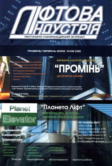 Журнал лифтовая индустрия_