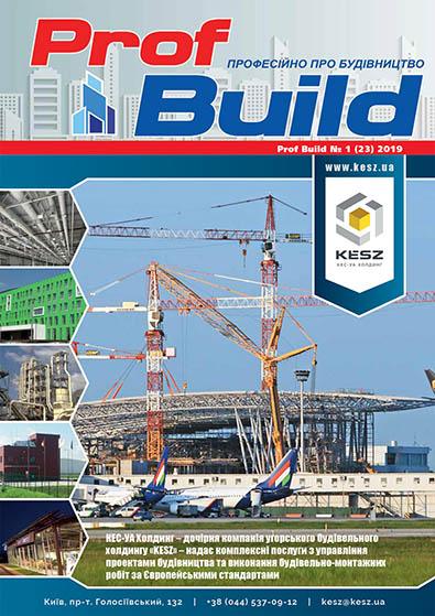 Журнал Prof Build_